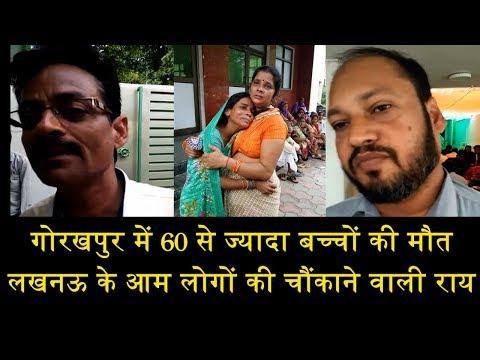 लखनऊ के आम लोगों की चौंकाने वाली राय/PUBLIC REACTION ON GORAKHPUR GAS TRAGDY