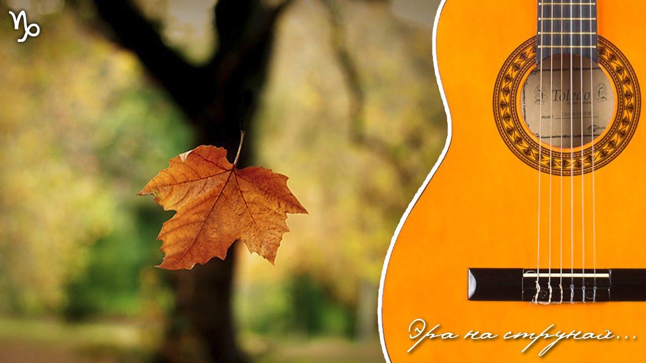 гитара и осенние листья картинки именно