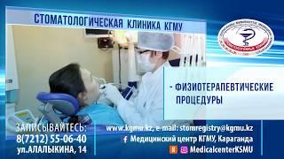 Стоматологическая клиника КГМУ