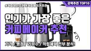 커피메이커 커피머신 추천 TOP 10! 커피를 좋아하신…