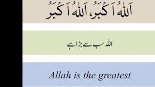 Azan - Adhan - Muslim Call to Prayer - Urdu English Translation
