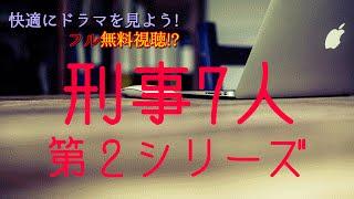 「刑事7人第2シーズン」を見逃した!けど大丈夫です♪ 高画質で安全!無料...