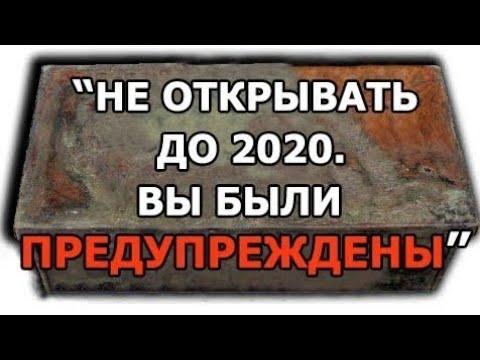100-Летняя КАПСУЛА ВРЕМЕНИ