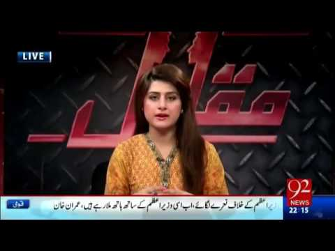 Nawaz Sharif is selling country for loan 6 October 2016