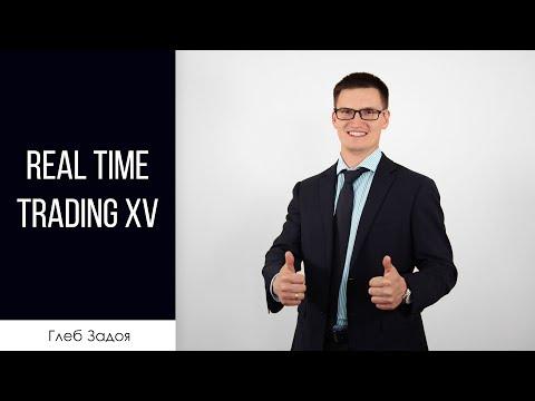 Real Time Trading 2.0. Поток XV - 1 бесплатное занятие