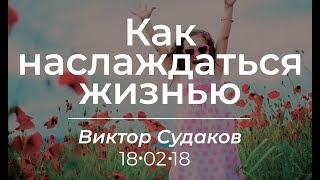 Виктор Судаков - Как наслаждаться жизнью