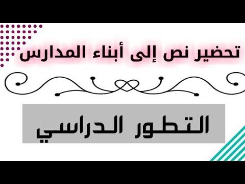 تحضير نص الى ابناء المدارس للسنة الثالثة متوسط { الجيل الثاني} . - YouTube