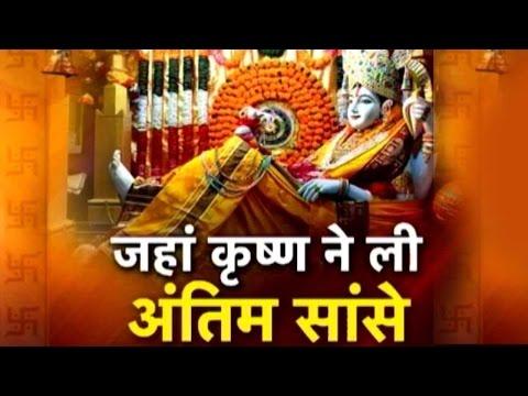 Dharm: Bhalkateerth Where Lord Krishna Breathed His Last