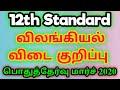 12ஆம் வகுப்பு விலங்கியல் அரசு பொதுத்தேர்வு விடைக்குறிப்பு 2020 | +2 Physics TM Govt. Answer Key 2020