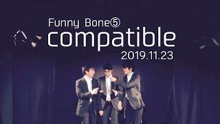 【コント】compatible  第一回公演「Funny Bone」2019.11.23