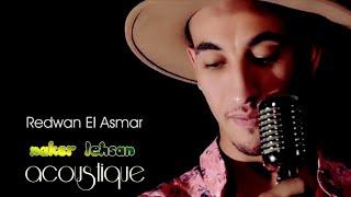 Redwan El Asmar - Naker Lehssan COVER (Official Music Video) | رضوان الأسمر - كوفر ناكر لحسان