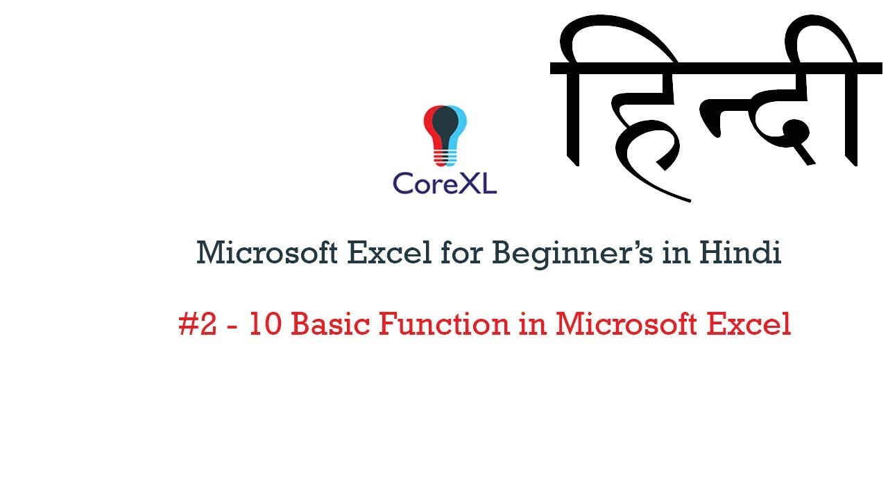 Microsoft Excel Basic 2 10 Basic Function In Excel Learn