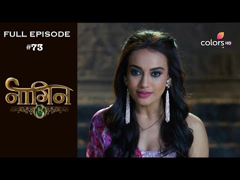 Naagin 3 - 9th February 2019 - नागिन 3 - Full Episode Mp3