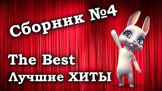 4 сборник лучших хитов за прошедшие дни! :) Смешная Зайка Zoobe!