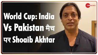 आगामी India बनाम Pakistan T20 World Cup पर Pak क्रिकेटर Shoaib Akhtar की राय | Sports News