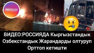 Орусияда кыргызстандык, өзбекстандык адамдарды атып өлтүрүп, өрттөп кетишти