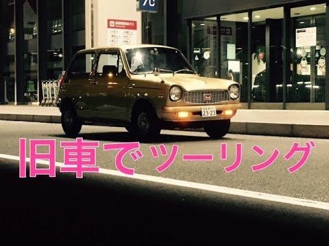 ゴールデンウィークなんで旧車でプチツーリング HONDA N360 ふらっとお出かけ Golden Week So Old Car Petit Touring HONDA N360 Flat Out