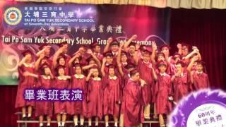 大埔三育中學-60周年畢業典禮 [畢業班表演]