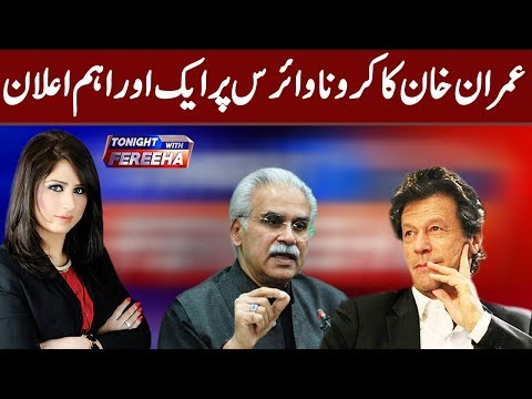 Tonight with Fareeha - Friday 15th May 2020