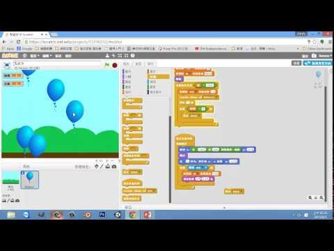 Scratch 點氣球遊戲教學