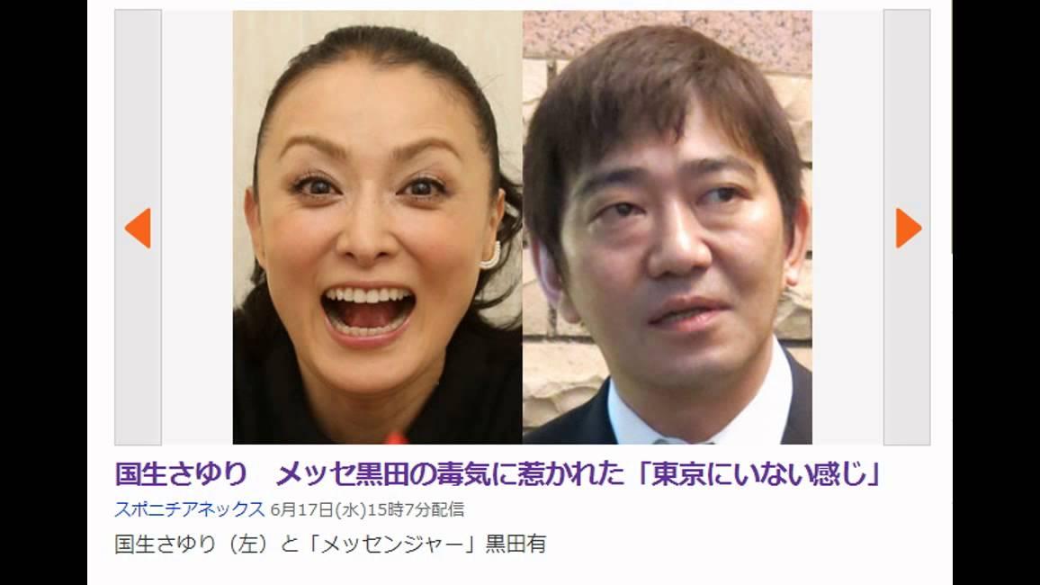 「黒田有 国生さゆり」の画像検索結果