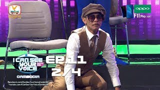 I Can See Your Voice Cambodia - EP11 Break2
