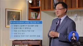 [TV 특강] 손해사정사가 된 이유를 말하는 오세창(613회)