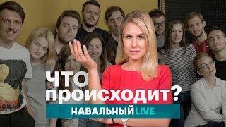 Любовь Соболь о перезапуске «Навальный LIVE»