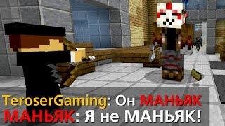 МЫ РАССКАЗАЛИ ДЕТЕКТИВУ КТО ЯВЛЯЕТСЯ МАНЬЯКОМ! - (Minecraft Murder Mystery) thumbnail