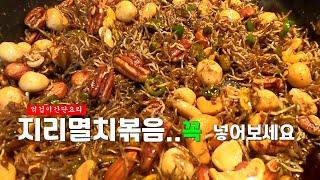 SUB달콤하고 맛있는 지리멸치 볶음::여러종류의 견과류…