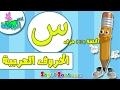 اناشيد الروضة - تعليم الاطفال - تعلم الحروف الأبجدية العربية للأطفال - حرف (س) - بدون موسيقى