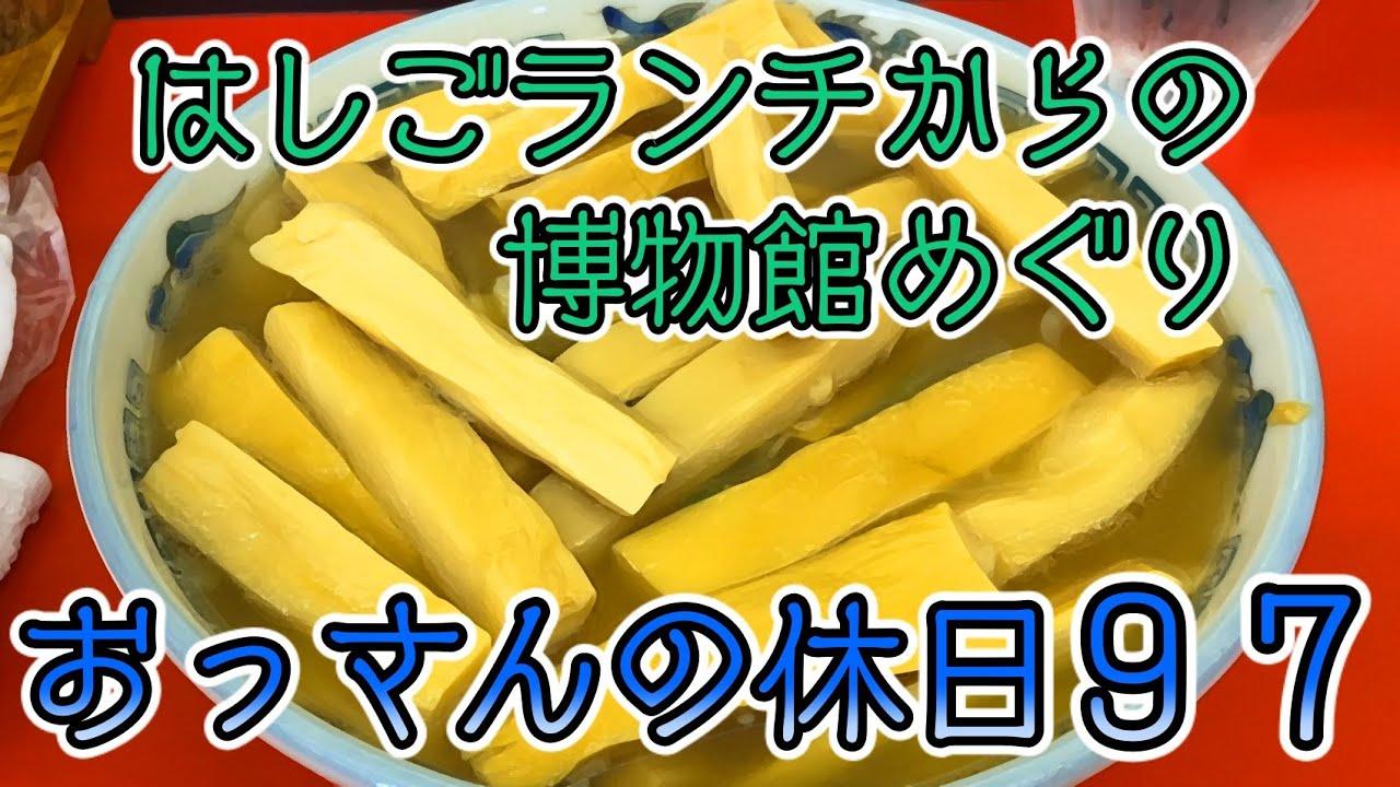 【ミュージアム】冴えないおっさんの休日97【名古屋】