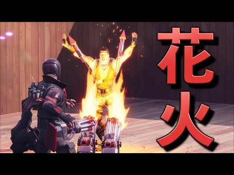 [Fortnite]最後の敵に花火を投げまくってみたwww