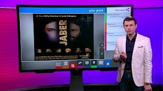 جدل في الأردن بسبب سيناريو فيلم قيد الانتاج، ما قصة فيلم جابر؟