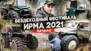 Вездеходный фестиваль \ИРМА 2021\ в Вологде. Часть 1. Начало перед стартом. Интервью с участниками.