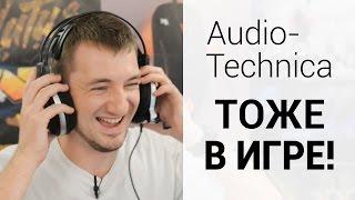 Обзор игрововой гарнитуры Audio-Technica ATH-ADG1