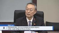 2018년 산업통상자원부 정책자문 위원회 개최