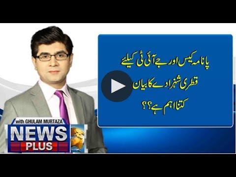 Is Qatar's Prince letter verification essential for PM Nawaz Defence - News Plus 07 July 2017
