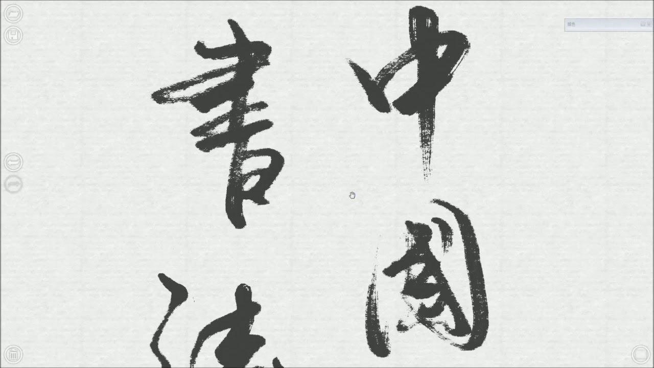 Expresii Lite: Digital Chinese Calligraphy 數位書法