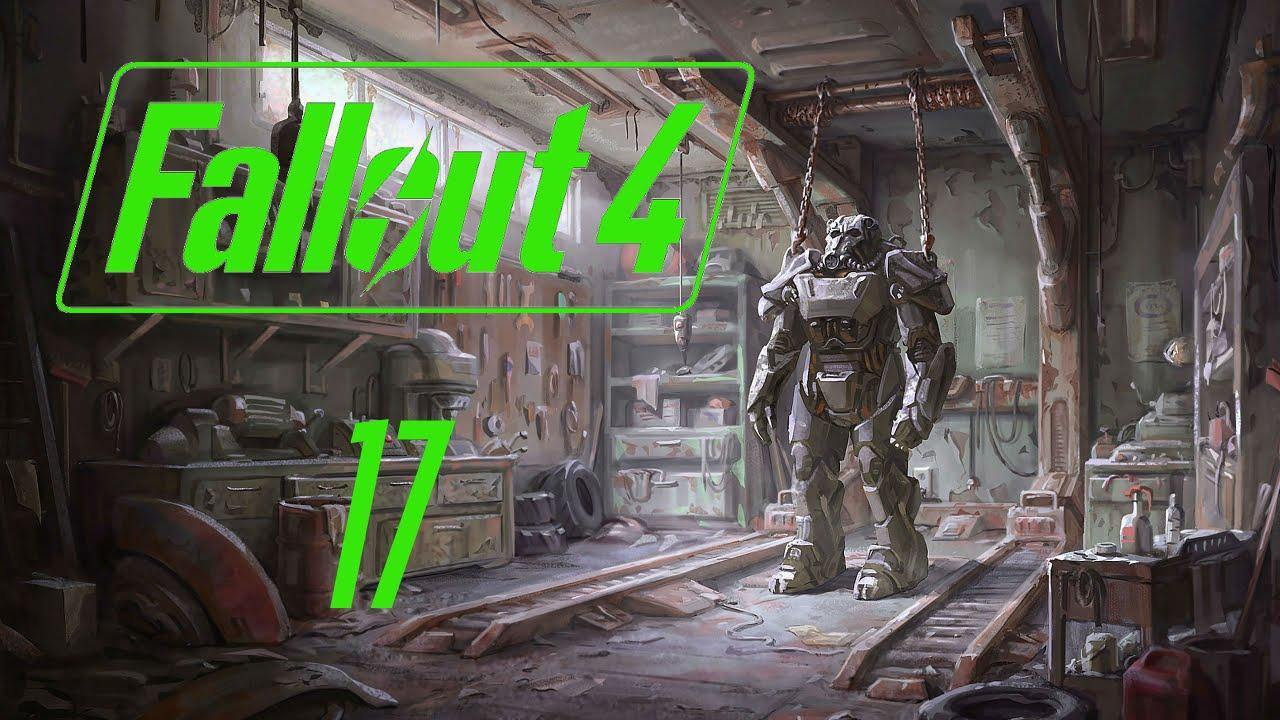 Fallout 4 аркжет систем