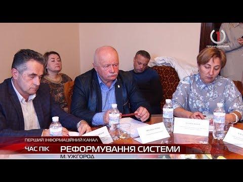 В Ужгороді презентували Регіональний план заходів із реформування інтернатних закладів