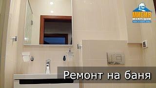 Ремонт ванної кімнати - правила і поради   Місія Мій Будинок