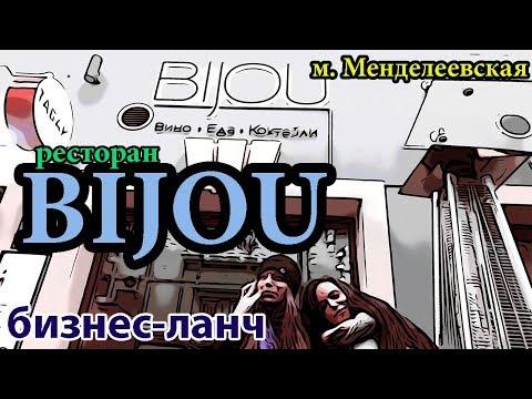 БИЗНЕС-ЛАНЧ С АНИМЭШКАМИ РЕСТОРАН BIJOU м. Менделеевская/