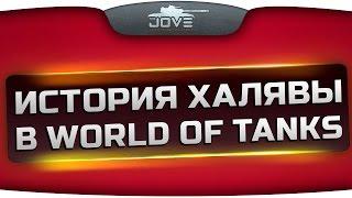 История Халявы в World Of Tanks. Какой танк игроки получат следующим?