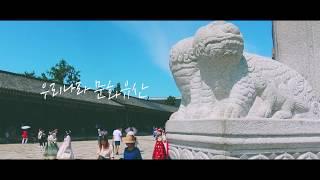 2019 문화유산채널 영상공모전 - '우리 문화유산은 …