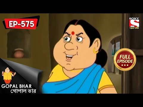Gopal Bhar (Bangla) - গোপাল ভার) - Episode 575 - Banyar Tran Udhao - 13th January, 2019