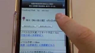 花なび(今の京都の花情報)-TeePee-iPhoneアプリ紹介 / iPhone5動画解説