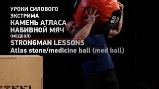Strongman Lessons. Atlas Stone, Med Ball / Уроки силового экстрима. Камень Атласа, медбол