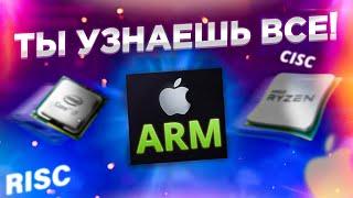 🏆Революция ARM - Узнаешь все про Apple Silicon!😎