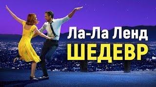 ЛА ЛА ЛЕНД   ШЕДЕВР!!! (обзор фильма)